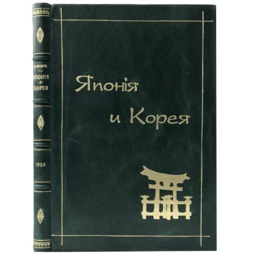 Фром В. Япония и Корея, 1904