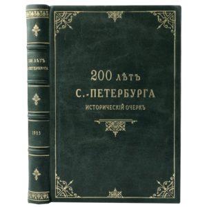 200 лет С-Петербурга. Исторический очерк, 1903 (кожа)