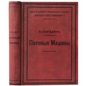Погодин А. Паровые машины, 1900 (с автографом автора)