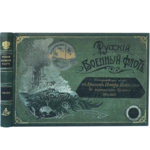 Русский военный флот. Иллюстрированная история со времен Петра Великого 1869-1905, 1905 (кожа, большой формат)
