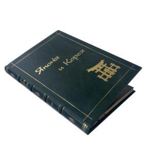 Фром В. Япония и Корея. Очерки из жизни наших восточных соседей, 1904 (кожа)