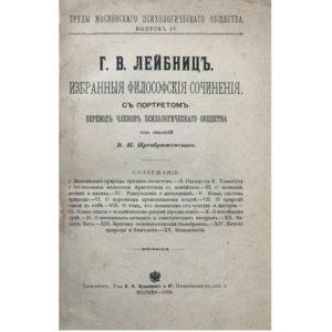 Лейбниц Г. Избранные философские сочинения, 1908