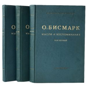 Бисмарк О. Мысли и воспоминания, в 3 т, 1940