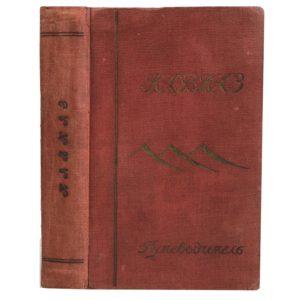 Кавказ / Справочник-путеводитель, 1927