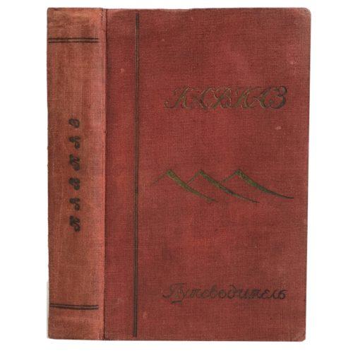 Кавказ / Справочники-путеводители, 1927