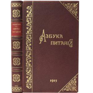 Флетчер Г. Азбука питания, 1915 (кожа)