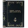 Булгаков Ф.И. Порт-Артур, в 2 т, 1905 (кожа)