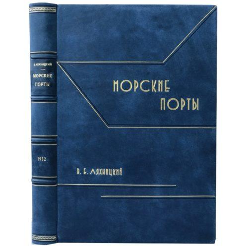 Ляхницкий В. Морские порты, 1932 (кожа)