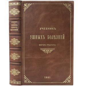 Урбанчич В. Учебник ушных болезней, 1881 (кожа)