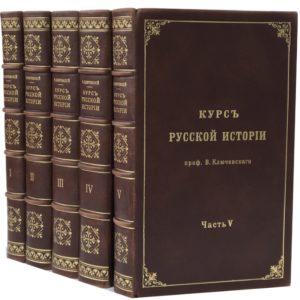 Ключевский В. Курс русской истории в 5 частях, 1904-1921 (кожа)