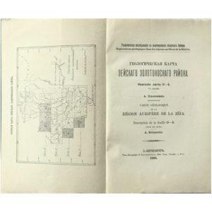 Хлапонин А. Геологическая карта Зейского золотоносного района, 1908