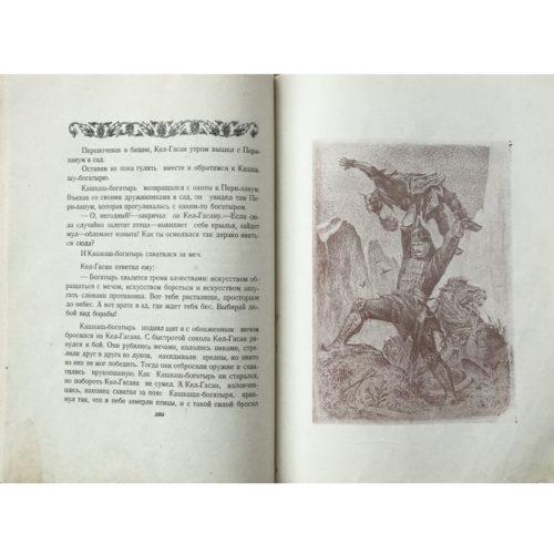 Азербайджанские сказки, 1951 (кожа, большой формат)