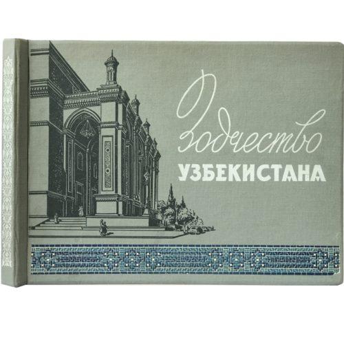Зодчество Узбекистана, 1959 (очень большой формат)