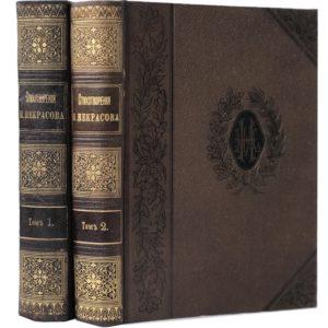 Некрасов Н.А. Полное собрание сочинений в 2-х томах, 1886