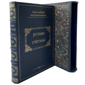 Уставы счетные, 1857 (кожа, футляр)