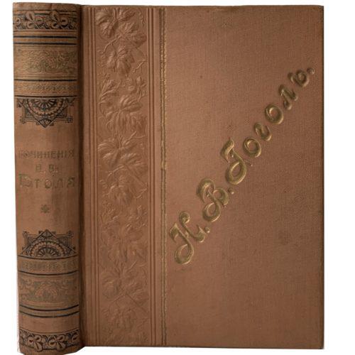 Гоголь Н.В. Сочинения. Полное собрание в одном томе, 1902 (большой формат)