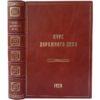 Крынин Д. П. Курс дорожного дела, 1929 (кожа)