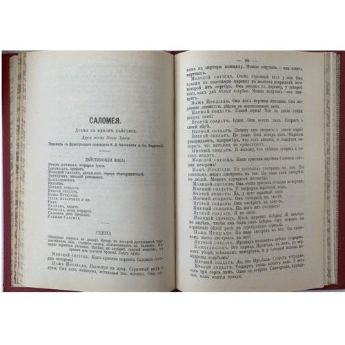 Уайльд О. Полное собрание сочинений в 4 т, 1912