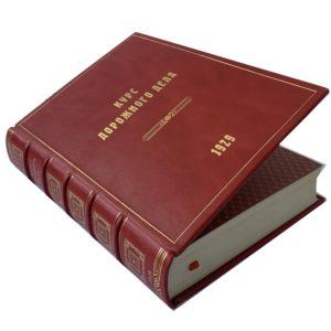 Крынин Д. П. Курс дорожного дела, 1929 (большой формат, кожа)