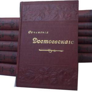 Достоевский Ф.М. Полное  собрание сочинений в 12 т, 1894