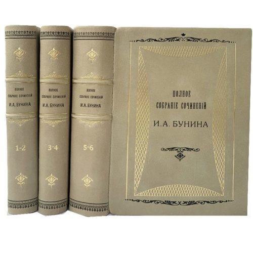 Бунин И.А. Полное собрание сочинений в 6 т, 1915 (кожа)