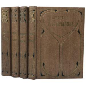 Крылов И. Полное собрание сочинений в 4 томах, 1904