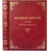 Алпатов М. Итальянское искусство эпохи Данте и Джотто, 1939 (кожа, большой формат)