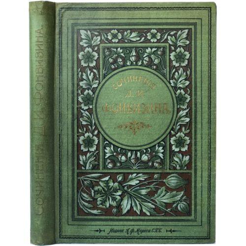 Фонвизин Д.И. Сочинения, 1902