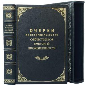 Лисичкин С.М. Очерки по истории развития отечественной нефтяной промышленности (кожа, футляр)