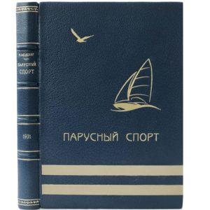 Людевиг Н. Парусный спорт, 1931 (кожа)