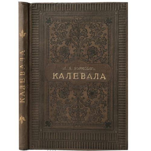 Калевала. Финские народные былины, 1898