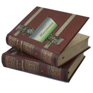 Некрасов Н.А. Полное собрание стихотворений в  2-х томах, 1899