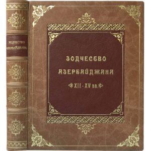Бретаницкий Л.С. Зодчество Азербайджана XII – XV  вв. (кожа)