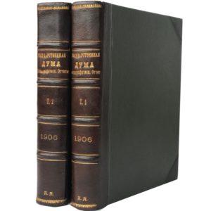 Государственная Дума. Стенографические отчеты за 1906 год в 2 т, 1906