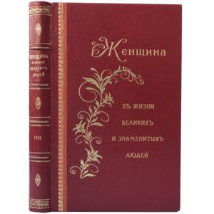 Дубинский  М. Женщина в жизни великих и знаменитых людей, 1900 (кожа)