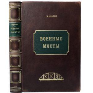 Ильясевич С. Военные мосты, 1947 (кожа)