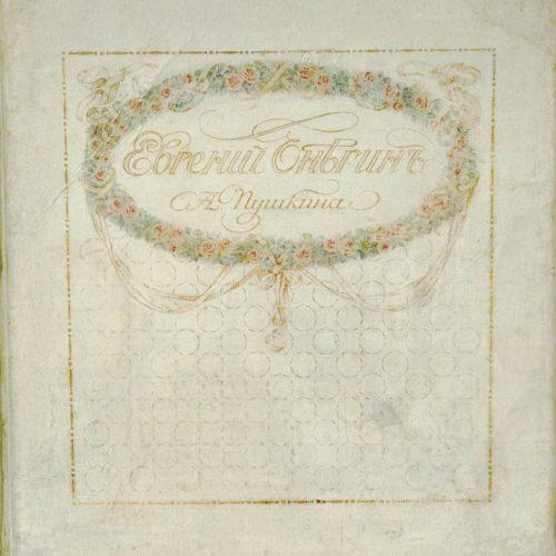 Пушкин А.С. Евгений Онегин, 1908