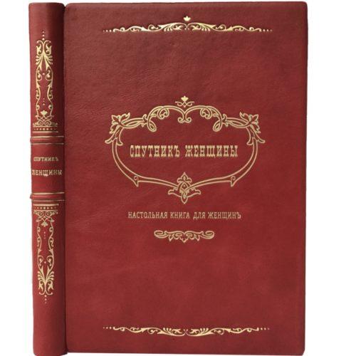 Спутник женщины. Настольная книга для женщин, 1898 (кожа)