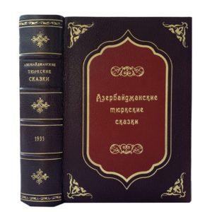 Азербайджанские тюркские сказки, 1935 (кожа)