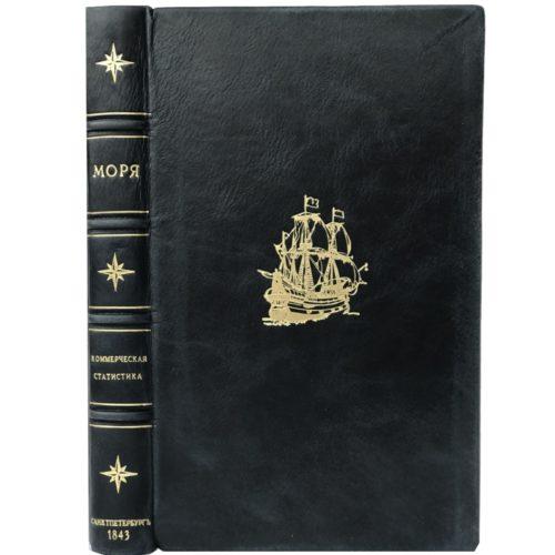Моря. Коммерческая статистика, 1843 (кожа)