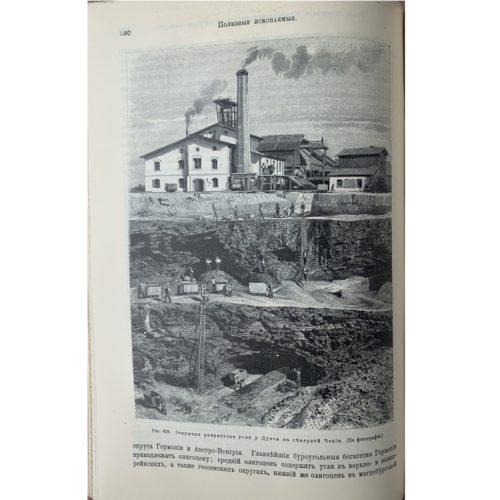 Неймайр М. История Земли в 2 т, 1899 - 1904