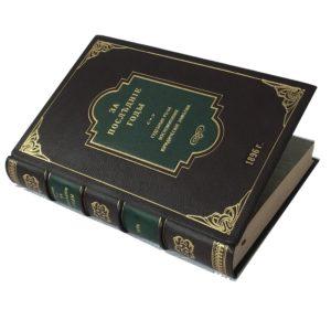 Кони А.Ф. За последние годы. Судебные речи. Воспоминания. Юридические заметки, 1896 (кожа)