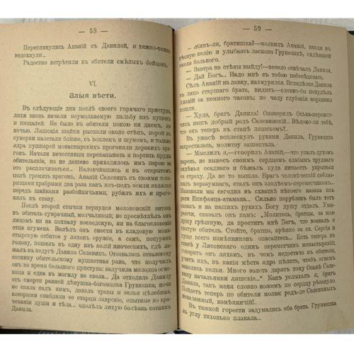 Лебедев В.П. За святую обитель (Защита Троице-Сергиевой Лавры), 1900
