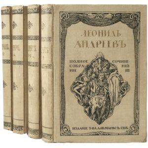 Андреев Л. Полное собрание сочинений в 8 т, 1913