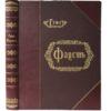 Гете И. Фауст, 1899 (очень большой формат)