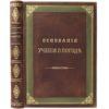 Любославский Г. Основания учения о погоде, 1912 (кожа)