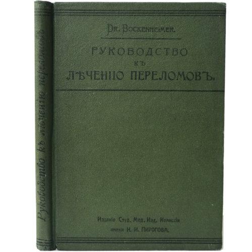 Бокенхаймер Г, д-р. Руководство к лечению переломов, 1911