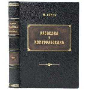 Ронге М. Разведка и контрразведка, 1939 (кожа)