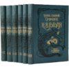 Гоголь Н.В. Полное собрание сочинений в 12 томах, 1900