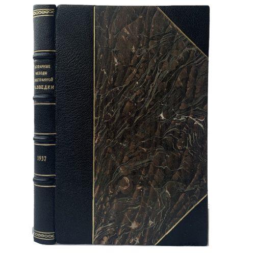 О коварных методах и приемах иностранной разведки. Сборник, 1937